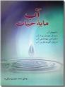 خرید کتاب آب مایه حیات از: www.ashja.com - کتابسرای اشجع