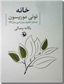 خرید کتاب خانه - رمان از: www.ashja.com - کتابسرای اشجع