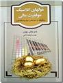 خرید کتاب غولهای کلاسیک موفقیت مالی از: www.ashja.com - کتابسرای اشجع