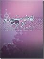 خرید کتاب نهضت تولید علم - دیدگاه های رهبر ایران از: www.ashja.com - کتابسرای اشجع