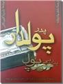 خرید کتاب پدر پولدار پدر بی پول از: www.ashja.com - کتابسرای اشجع