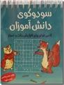 خرید کتاب سودوکوی دانش آموزان از: www.ashja.com - کتابسرای اشجع