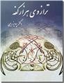خرید کتاب ترازوی هزار کفه از: www.ashja.com - کتابسرای اشجع
