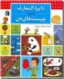 خرید کتاب دایره المعارف پاسخ به چیستهای من از: www.ashja.com - کتابسرای اشجع