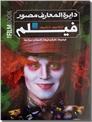 خرید کتاب دایره المعارف مصور فیلم از هالیوود تا بالیوود از: www.ashja.com - کتابسرای اشجع