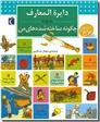 خرید کتاب دایره المعارف پاسخ به چگونه ساخته شده های من از: www.ashja.com - کتابسرای اشجع
