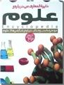 خرید کتاب دایره المعارف من درباره علوم از: www.ashja.com - کتابسرای اشجع