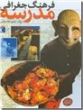 خرید کتاب فرهنگ جغرافی مدرسه از: www.ashja.com - کتابسرای اشجع