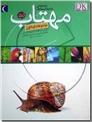 خرید کتاب دایره المعارف اینترنتی مهتاب از: www.ashja.com - کتابسرای اشجع