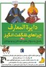 خرید کتاب دایره المعارف چراهای شگفت انگیز 3 از: www.ashja.com - کتابسرای اشجع