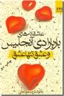 خرید کتاب و عشق تنها عشق از: www.ashja.com - کتابسرای اشجع
