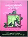 خرید کتاب شما عظیم تر از آنی هستید که می اندیشید 4 از: www.ashja.com - کتابسرای اشجع
