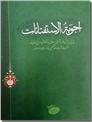 خرید کتاب رساله اجوبه الاستفتائات از: www.ashja.com - کتابسرای اشجع