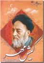 خرید کتاب کیش مهر از: www.ashja.com - کتابسرای اشجع