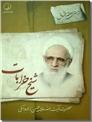 خرید کتاب شیخ خرابات از: www.ashja.com - کتابسرای اشجع