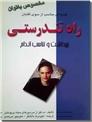 خرید کتاب راه تندرستی از: www.ashja.com - کتابسرای اشجع
