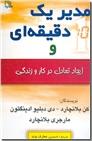 خرید کتاب مدیر یک دقیقه ای و ایجاد تعادل در کار و زندگی از: www.ashja.com - کتابسرای اشجع