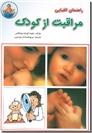 خرید کتاب راهنمای الفبایی مراقبت از کودک از: www.ashja.com - کتابسرای اشجع