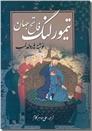 خرید کتاب تیمورتاش از: www.ashja.com - کتابسرای اشجع