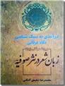 خرید کتاب زبان شعر در نثر صوفیه از: www.ashja.com - کتابسرای اشجع