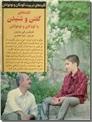 خرید کتاب کلیدهای گفتن و شنیدن با کودکان از: www.ashja.com - کتابسرای اشجع