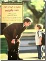 خرید کتاب چگونه به کودک خود نه بگوییم از: www.ashja.com - کتابسرای اشجع