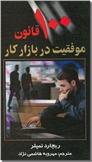 خرید کتاب 100 قانون موفقیت در بازار کار از: www.ashja.com - کتابسرای اشجع