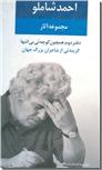 خرید کتاب مجموعه آثار احمد شاملو 2 از: www.ashja.com - کتابسرای اشجع