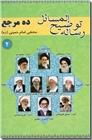 خرید کتاب رساله توضیح المسائل ده مرجع از: www.ashja.com - کتابسرای اشجع