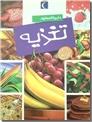 خرید کتاب دایره المعارف تغذیه از: www.ashja.com - کتابسرای اشجع