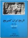 خرید کتاب تاریخ ایران کمبریج، ساسانیان از: www.ashja.com - کتابسرای اشجع