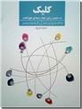 خرید کتاب کلیک از: www.ashja.com - کتابسرای اشجع