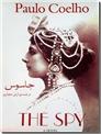 خرید کتاب جاسوس - آرش حجازی از: www.ashja.com - کتابسرای اشجع