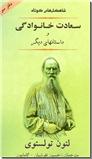 خرید کتاب شاهکارهای کوتاه 3 از: www.ashja.com - کتابسرای اشجع
