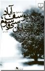 خرید کتاب یوسف آباد، خیابان سی و سوم از: www.ashja.com - کتابسرای اشجع