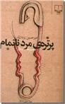 خرید کتاب پرتره مرد ناتمام از: www.ashja.com - کتابسرای اشجع