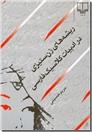خرید کتاب ریشه های زن ستیزی در ادبیات کلاسیک فارسی از: www.ashja.com - کتابسرای اشجع