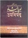 خرید کتاب اوپانیشاد - سر اکبر از: www.ashja.com - کتابسرای اشجع