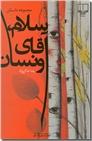 خرید کتاب سلام، آقای ونسان از: www.ashja.com - کتابسرای اشجع