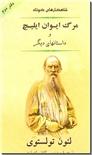 خرید کتاب شاهکارهای کوتاه 2 از: www.ashja.com - کتابسرای اشجع