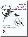 خرید کتاب بهتر نیست به جای دعوا با هم صحبت کنیم از: www.ashja.com - کتابسرای اشجع