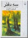 خرید کتاب سه دفتر مشیری از: www.ashja.com - کتابسرای اشجع