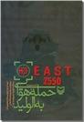 خرید کتاب حمله هوایی به الولید از: www.ashja.com - کتابسرای اشجع