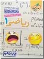 خرید کتاب پرسش های چهارگزینه ای -  ریاضی 1 از: www.ashja.com - کتابسرای اشجع