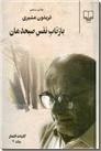 خرید کتاب بازتاب نفس صبحدمان از: www.ashja.com - کتابسرای اشجع