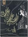 خرید کتاب مجموعه طرح های قلم فلزی - اسکیس از: www.ashja.com - کتابسرای اشجع