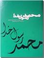 خرید کتاب محمد رسول خدا صلوات اله از: www.ashja.com - کتابسرای اشجع