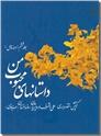 خرید کتاب داستان های محبوب من - 6 از: www.ashja.com - کتابسرای اشجع