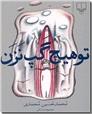 خرید کتاب تو هیچ گپ نزن از: www.ashja.com - کتابسرای اشجع