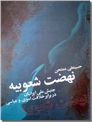 خرید کتاب نهضت شعوبیه از: www.ashja.com - کتابسرای اشجع